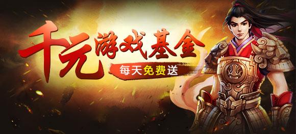 千元游戏基金,每天免费送